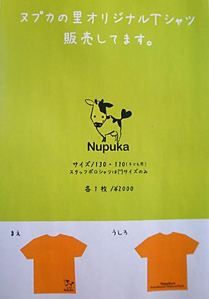 士幌高原ヌプカの里オリジナルグッズTシャツ02